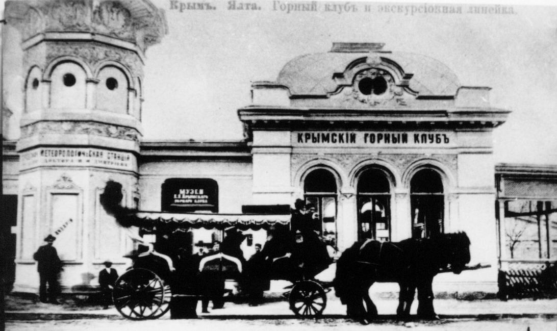 Крымский горный клуб и его роль в становлении индустрии туризма