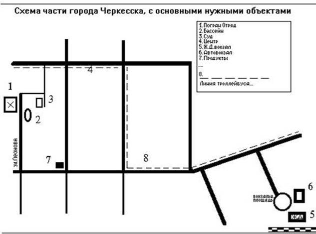 Рис 1. Схема части города Черкесска, показывающая возможный путь от автовокзала (6) и ж/д вокзала (5) до погранотряда...