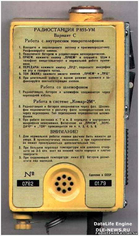 Радиопередатчик Р-855 «Комар»