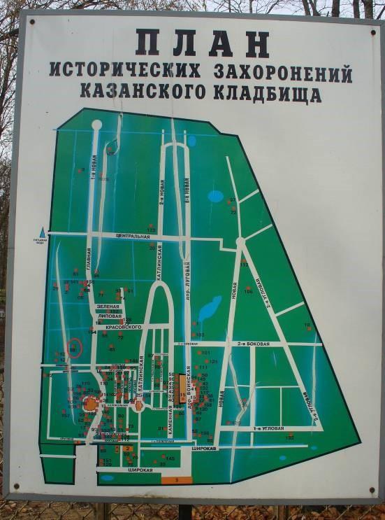 на Казанском кладбище г.