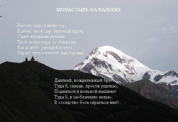Горы поздравление