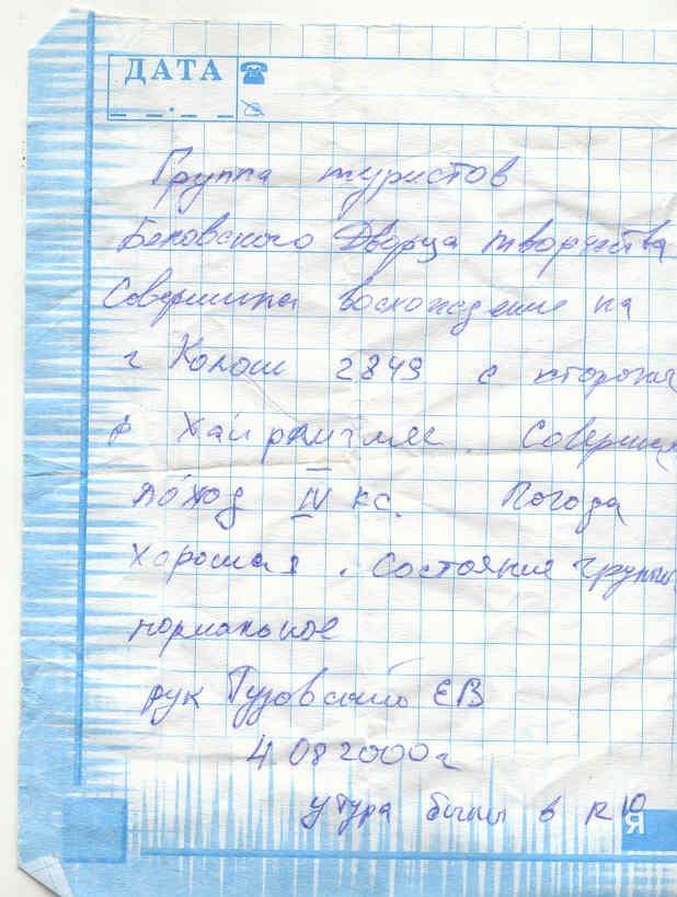 Отчет о пешем походе 4 к.с. в районе З.Саян
