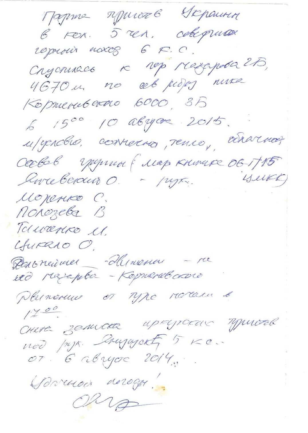 Отчет о горном спортивном походе 4 к.с. по С.Памиру