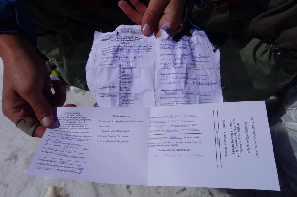 Отчет о горном походе 3 к.с. в районе хребта Заилийский Алатау