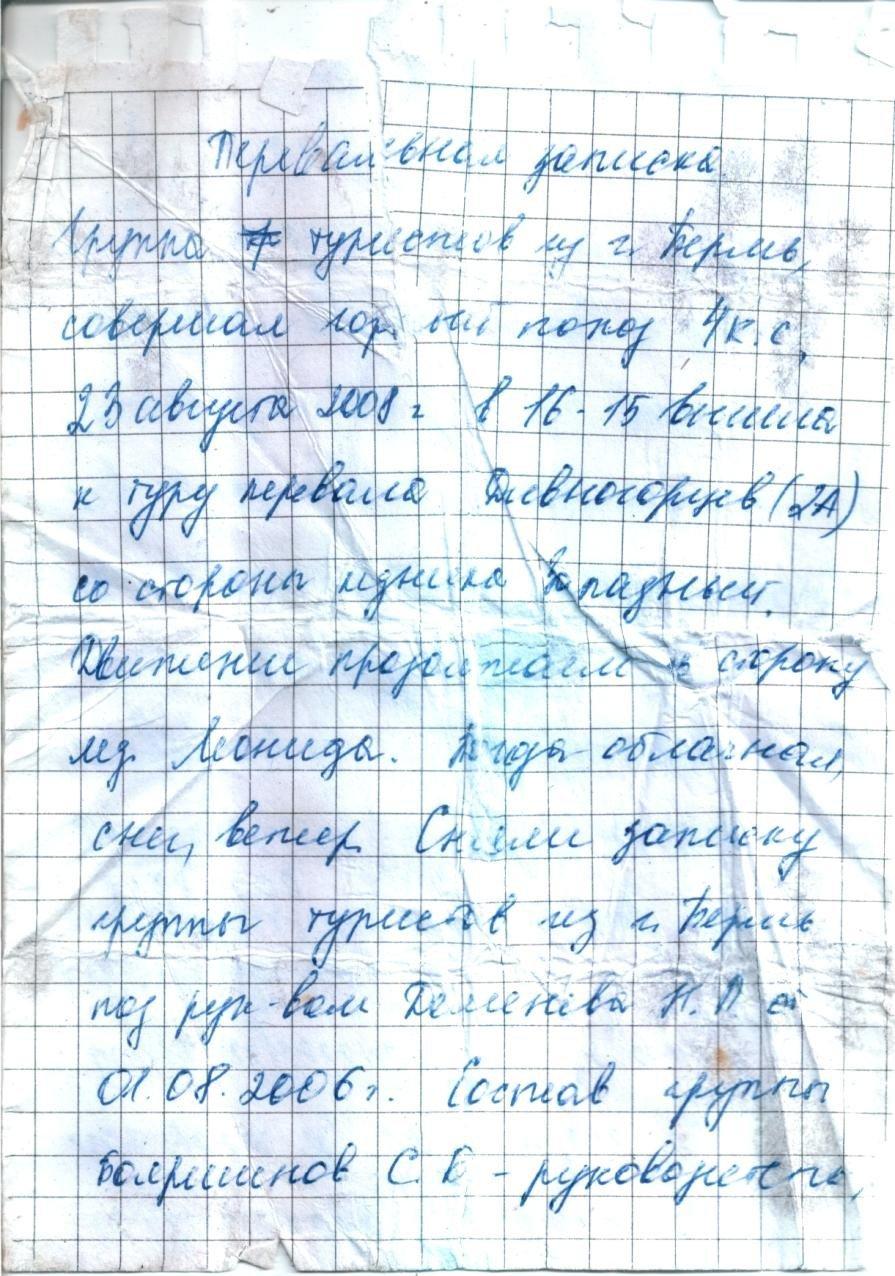 Отчет о прохождении горного маршрута 4 к.с.по Катунскому хребту