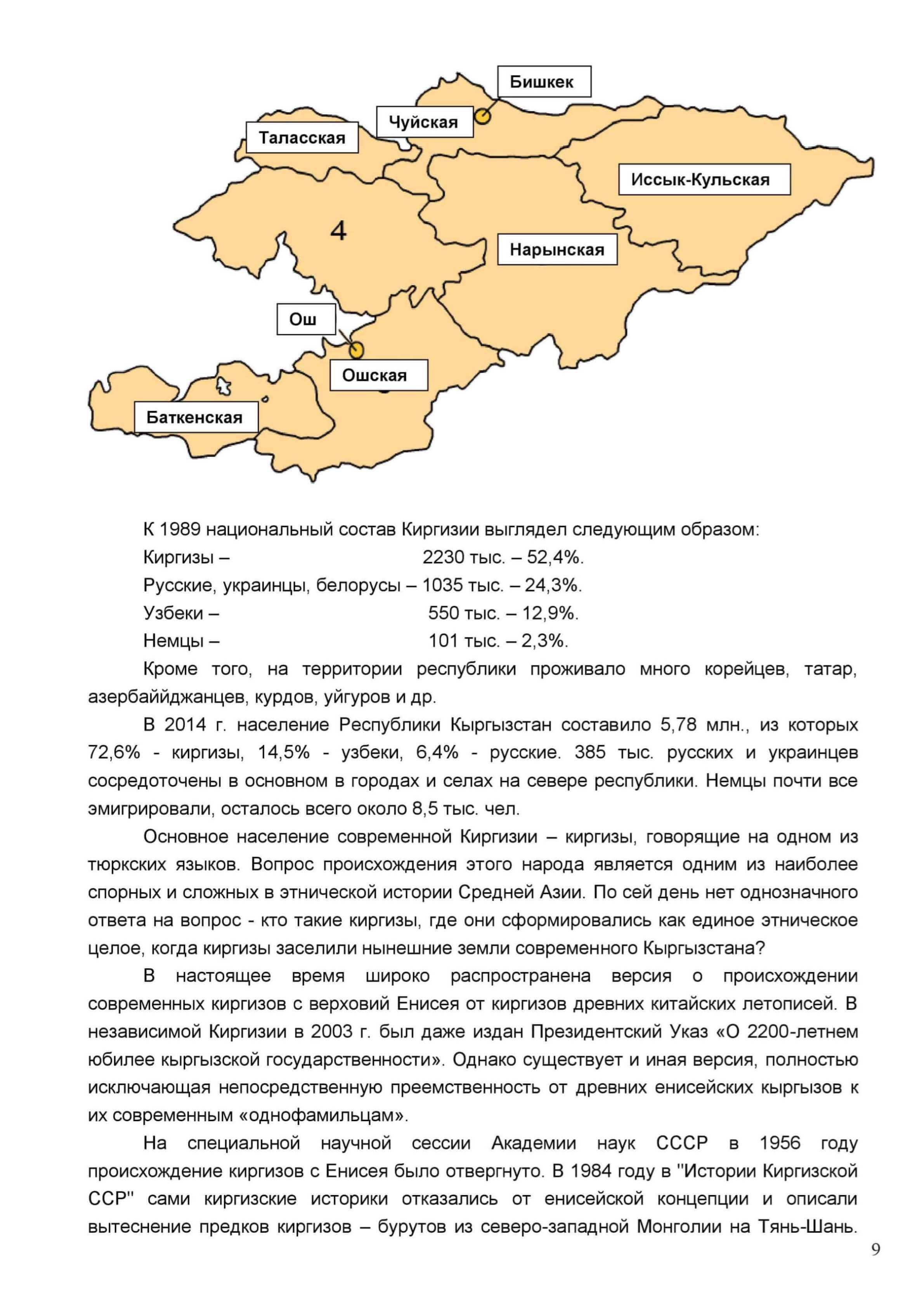 Отчет о прохождении пешеходного туристского спортивного маршрута 4 к.с. по Юго-Западному Тянь-Шаню