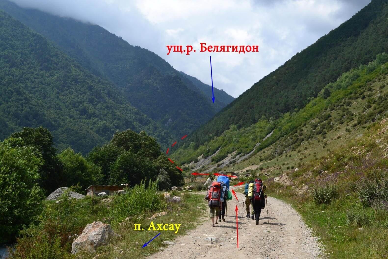 Отчет о горном спортивном походе 2 к.с. по Северной Осетии (Дигория)