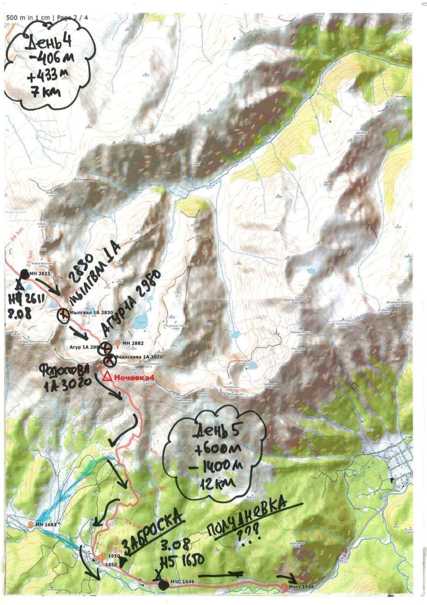 Отчет о прохождении горного походе 1-й к.с. по Зап.Кавказу (Архыз)