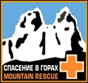 Жетон «Спасение в горах»