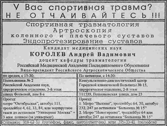 Клиники репродукции в россии
